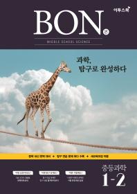 중학 과학 1-2(2020)(본(BON))