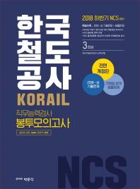 한국철도공사(KORAIL) 직무능력검사 봉투모의고사(3회분)(2018 하반기)(전면개정판)