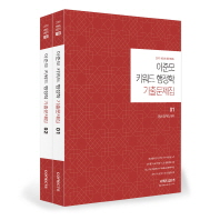 이준모 키워드 행정학 기출문제집 세트(2019)(전2권)