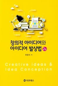 창의적 아이디어와 아이디어 발상법(2판)