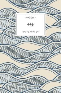 구운몽(1318 청소년문고 15)