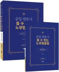 쓸 수 있는 노무쟁송법: 테마형 기본서(문일 변호사)(4판)(전2권)