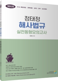 정태정 해사법규 실전동형모의고사(2021)(개정신판)
