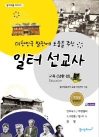 대한민국 발전에 도움을 주신 일터 선교사: 교육(남한 편)(발자취를 따라서 1)