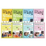 미국교과서 읽는 리딩  Pre-K 1-4번 + 리스닝&스피킹  Pre-K 1-4번 세트 (전8권) - 준비편