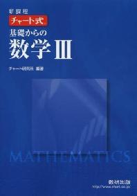 基礎からの數學3 新課程