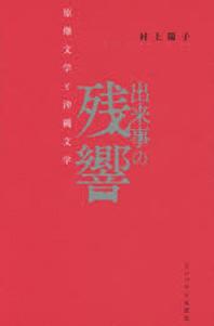 出來事の殘響 原爆文學と沖繩文學