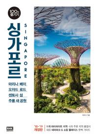 싱가포르 100배 즐기기(18-19)(개정판 6판)