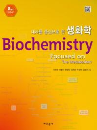 생화학(대사를 중심으로 한)(2판)
