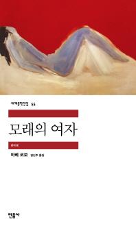 모래의 여자 /새책 수준/ ☞ 서고위치:XG 2