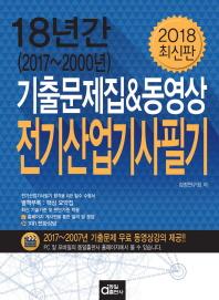 전기산업기사 필기 18년간(기출문제집 & 동영상)(2018)