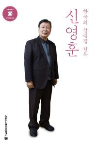 신영훈: 한국의 살림집 한옥