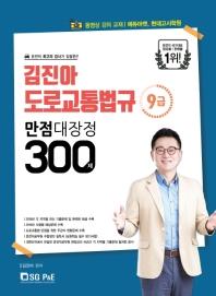 김진아 도로교통법규 9급 만점대장정 300제(2019)