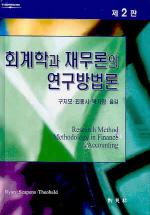 회계학과 재무론의 연구방법론(2판)