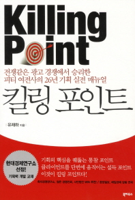 킬링 포인트(Killing Point)(개정판)