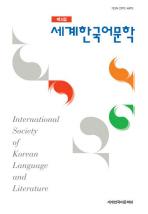 세계한국어문학(제3집)