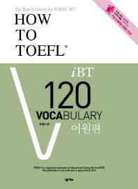 How to TOEFL IBT 120 Vocabulary: 어원편(2판)