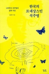 한국의 르네상스인 석주명