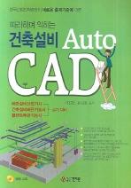 건축설비 AUTOCAD(따라하며 익히는)(CD1장포함)