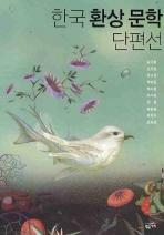 한국 환상 문학 단편선