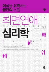 최면연애 심리학(지피지기 15)