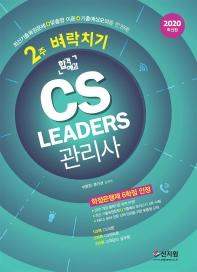 CS 리더스 관리사 2주 벼락치기(2020)(합격예감)