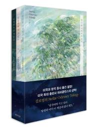 스텔라 오디세이 트릴로지 세트(Stellar Odyssey Trilogy)(전3권)