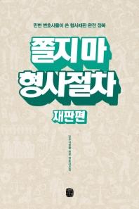 쫄지 마 형사절차: 재판편
