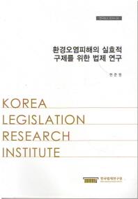 환경오염피해의 실효적 구제를 위한 법제연구(연구보고 2014-10)