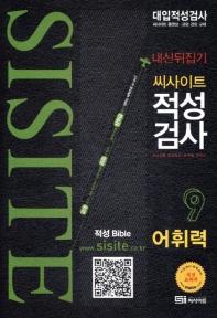 씨사이트 적성검사. 9: 어휘력(2019)
