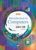 컴퓨터 개론(개정판 3판)