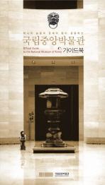 국립중앙박물관 가이드북