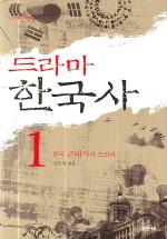 드라마 한국사 1: 한국 근대사의 드라마