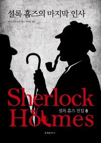 셜록 홈즈 전집. 8: 셜록 홈즈의 마지막 인사
