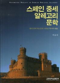 스페인 중세 알레고리 문학(반양장)