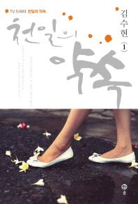 천일의 약속. 1(TV 드라마)