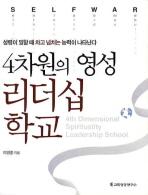 4차원의 영성 리더십 학교