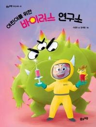 바이러스 연구소(어린이를 위한)(풀과바람 지식나무 45)