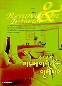 주거공간 리노베이션& 인테리어(3판)