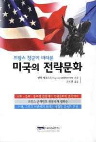 미국의 전략문화(프랑스 장군이 바라본)