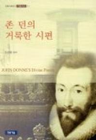 존 던의 거룩한 시편(시집:한영대조)