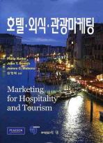 호텔 외식 관광마케팅