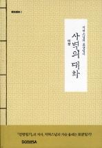 사벽의 대화(2판)(돈오돈수 2)