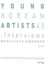 한국의 젊은 미술가들