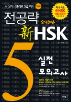 전공략 신 HSK 5급 실전모의고사
