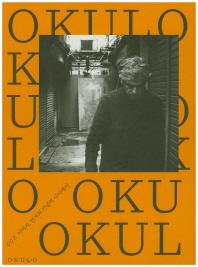 오큘로(Okulo). 2: 이미지  먼지와 기념비 사이에서