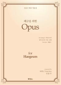 Opus(해금을 위한)