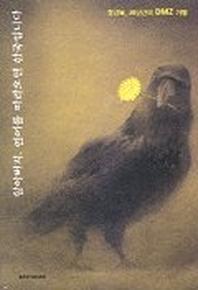 할아버지 연어를 따라오면 한국입니다