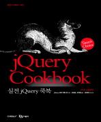 JQUERY 쿡북(실전)(초이스 시리즈 2)