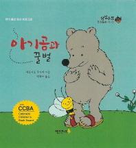 아기곰과 꿀벌(상상수프 인성동화 가 1)(양장본 HardCover)